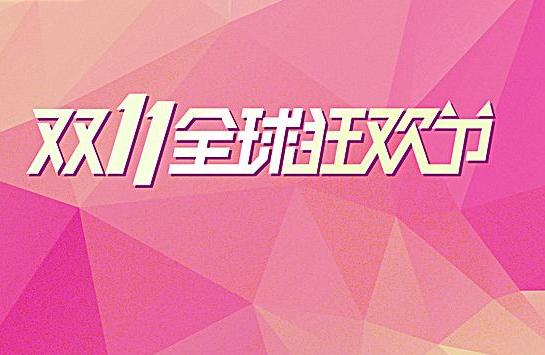 2020年京东618便宜还是双11便宜?为什么?