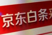 京东开通白条需要什么条件?怎么申请激活?