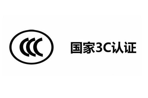 淘宝3c认证是什么意思