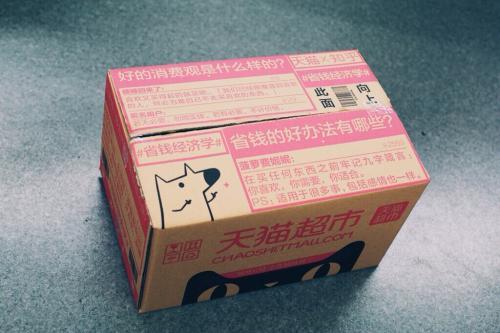 产品怎样入驻天猫超市
