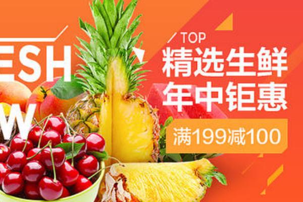 怎么把产品加入京东生鲜超市?有什么条件?