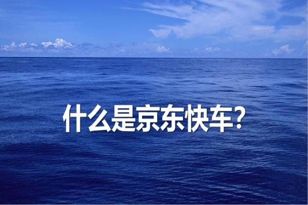 京东快车是什么?