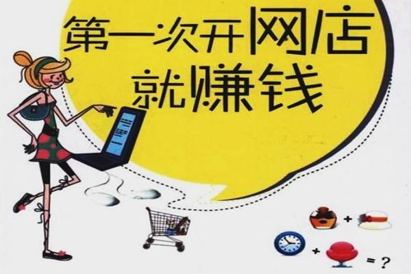 淘宝虚拟店赚钱吗?卖什么虚拟产品好?