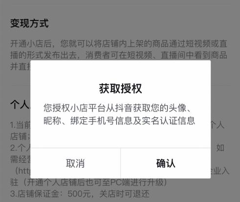 App账户实名认证