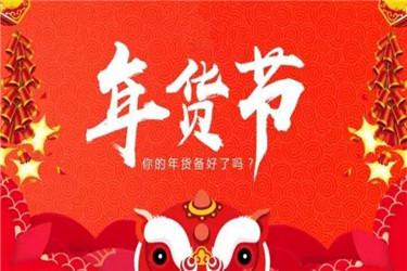 2021年淘宝客年货节超级红包赛马活动节奏