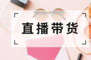 直播一哥李佳琦入选时代周刊——百大影响力人物榜!