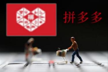 拼多多38福女节大促外场报名规则有哪些?