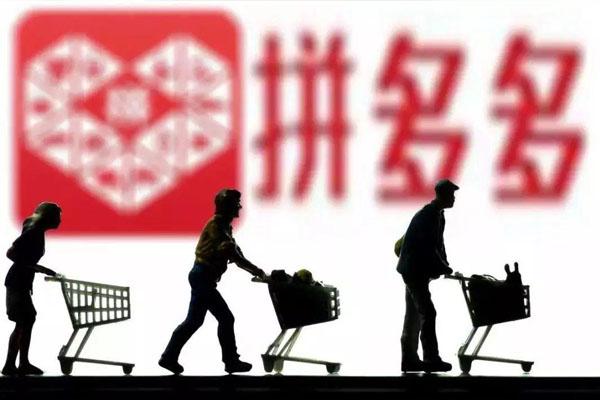 新任董事长陈磊表示拼多多继续百亿补贴福利
