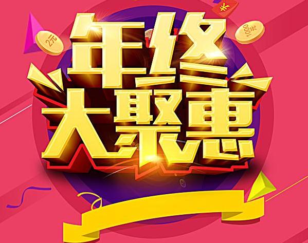 淘宝年终大促.png
