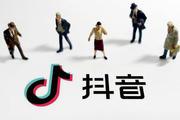 抖音电商总裁康泽宇将抖音电商发展为兴趣电商