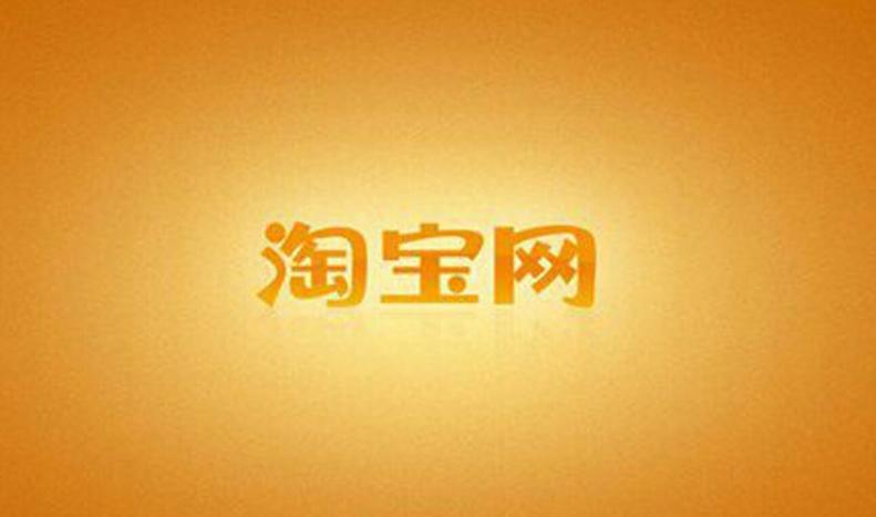 淘宝商家放单平台.jpg