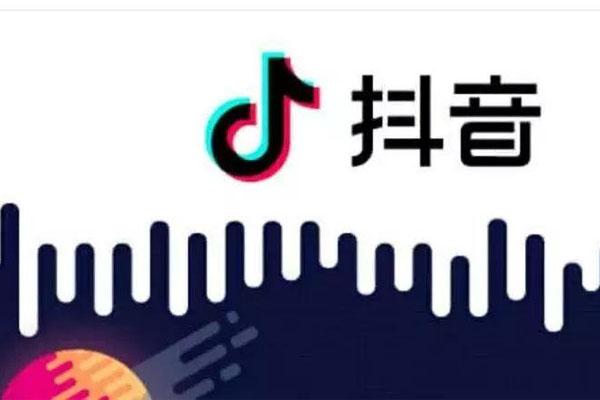 """抖音电商与广东商务厅启动""""富域计划"""""""