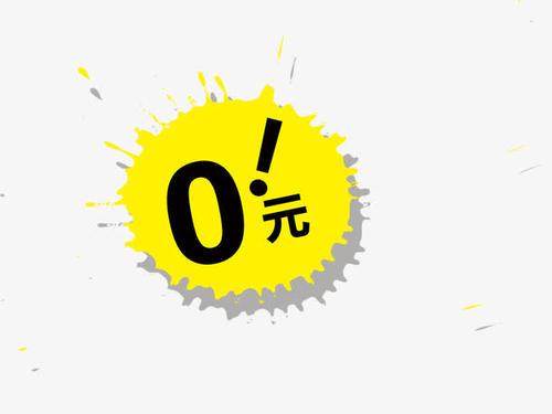 淘宝0元购怎么刷?几单才有信誉?