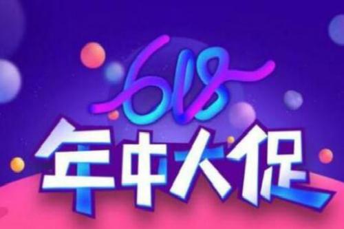 淘宝618活动.jpg