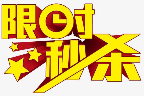 京东超级秒杀节什么意思?有哪些类型?
