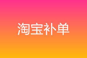 淘宝补单软件.jpg