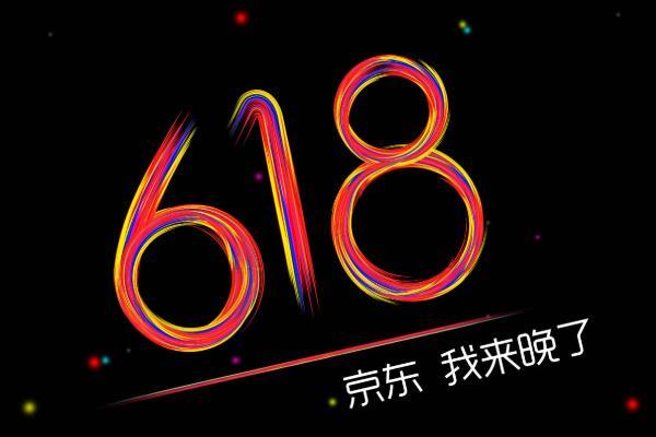 京东618什么时候价格最低?活动有红包吗?