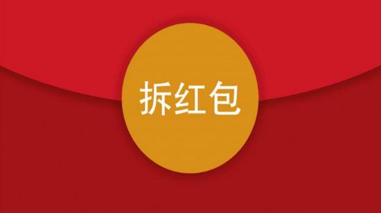 淘宝618超级红包怎么发?使用规则是什么?