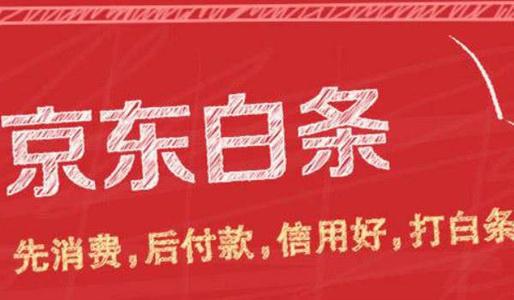 京东618白条会免息吗?有哪些活动?