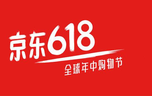 京东618红包怎么用?规则是什么?
