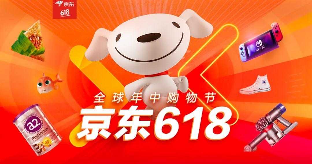 京东618当天最便宜吗?便宜的买法有哪些?