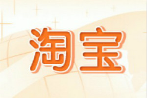 淘宝教育知识服务项目获TopDigital三项大奖