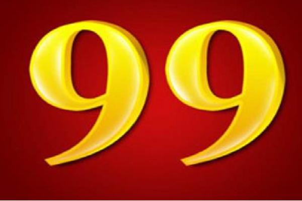 99划算节什么时候开始?有哪些活动?
