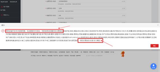 商家补充信息3.png