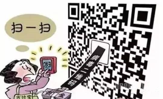 二维码诈骗