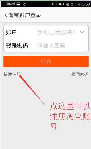 教你手机淘宝网店注册步骤