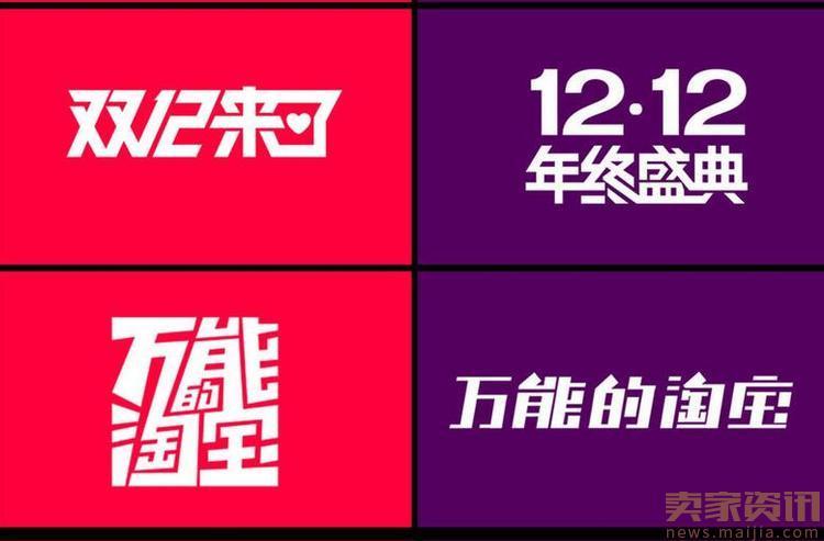 2016淘宝双12店铺logo图做法