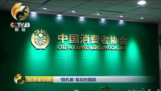 机票市场乱象,也引起了中国消费者协会的高度重视。