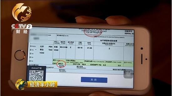 陈小姐登陆了电子客票验真网站输入信息发现自己480购买的机票实际成交价格仅仅为280元。