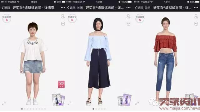 天猫玩大了!虚拟试衣间实力解锁新风尚