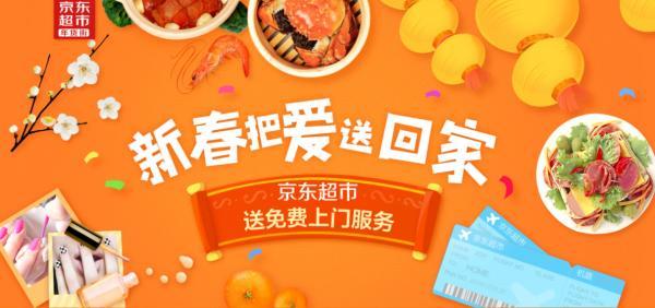 """推""""上门服务"""" 京东超市升级年货购买体验"""