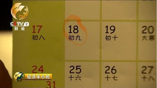 """距离出发日期不到10天,一张""""假""""机票,打乱了王先生的行程。"""