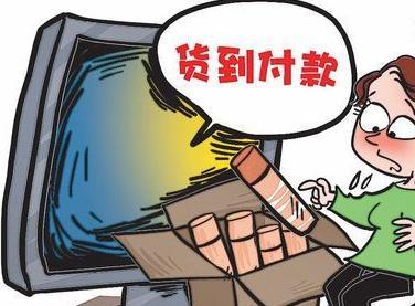 因春节快递休假,淘宝暂停货到付款服务图片