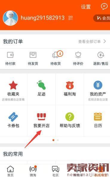 手机淘宝怎么申请店铺 手机淘宝申请店铺的步骤 卖家资讯