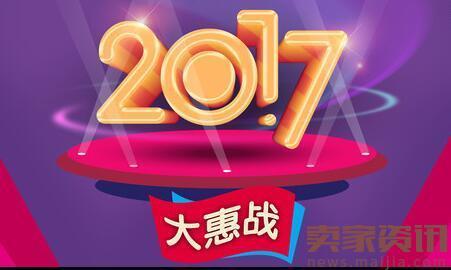 2017淘宝天猫全年活动时间安排表