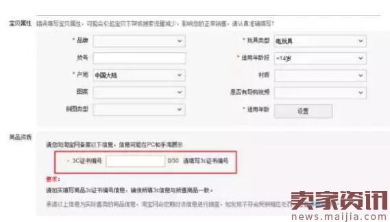 淘宝3c认证证书相关介绍