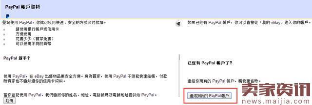 2017年eBay注册开店流程图文详解