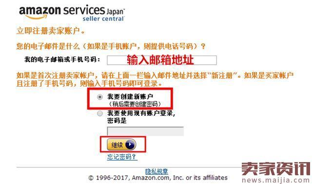 亚马逊新手怎么开店?2017亚马逊全球开店日本
