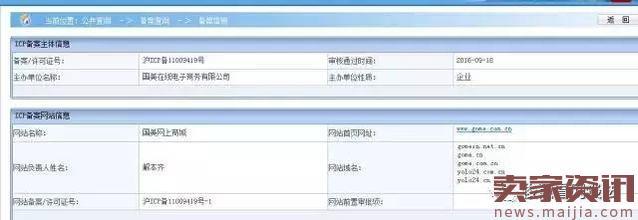 电商自营猫腻:苏宁国美京东的套路最深