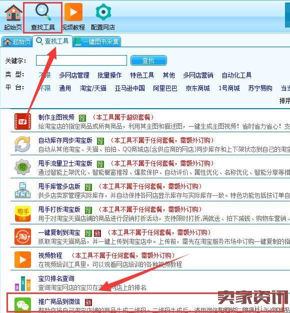 淘宝商品的url地址变成二维码的操作方法