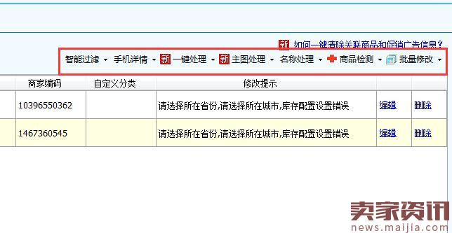 京东商城店铺的产品数据如何快速批量的导入到淘宝店铺中来