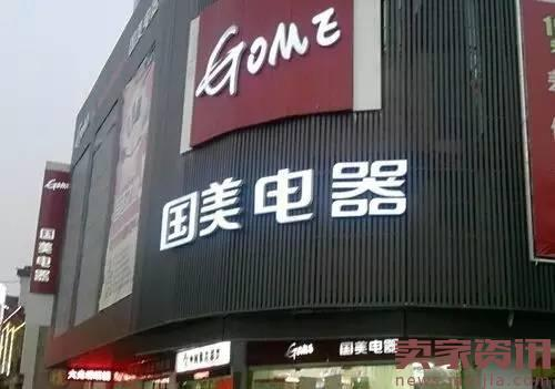 """天猫国美京东""""以家的名义"""",豪夺7.5万亿""""家""""市场"""
