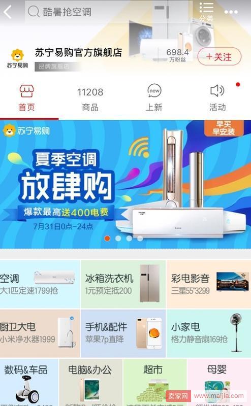 苏宁晒上半年业绩:线上营收同比增长21.64%