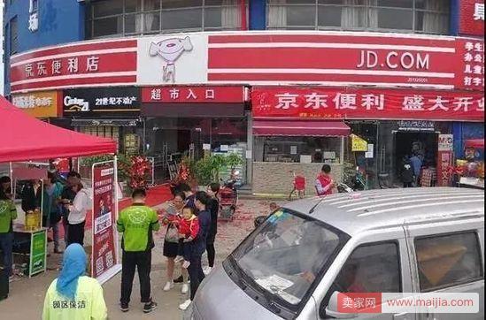 京东新通路宣布双11战略:京东便利店参战双11