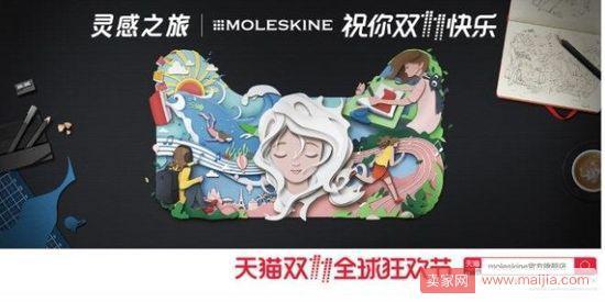 天猫联合52家品牌发布创意海报,为双11打call