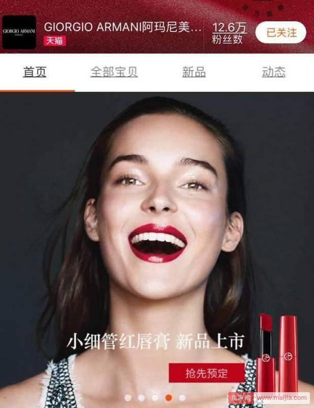 又一顶级奢侈品牌入驻:阿玛尼美妆将在天猫开启试运营